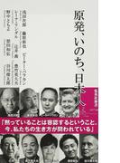 原発、いのち、日本人 (集英社新書)(集英社新書)