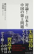 対論!日本と中国の領土問題 (集英社新書)(集英社新書)