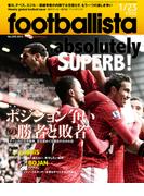 海外サッカー週刊誌footballista No.290