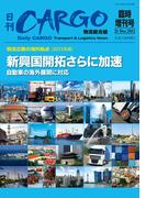 日刊CARGO臨時増刊号「物流企業の海外拠点」【2013年版】