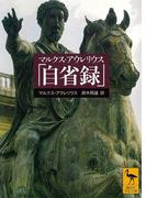 マルクス・アウレリウス「自省録」(講談社学術文庫)