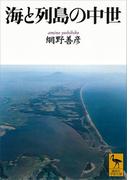 海と列島の中世(講談社学術文庫)