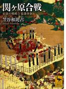 関ヶ原合戦 家康の戦略と幕藩体制(講談社学術文庫)