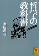 哲学の教科書(講談社学術文庫)