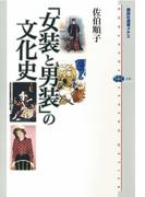 「女装と男装」の文化史(講談社選書メチエ)