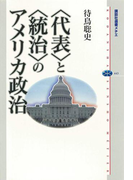 〈代表〉と〈統治〉のアメリカ政治(講談社選書メチエ)