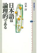 【期間限定価格】日本語は論理的である