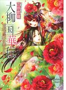 大柳国華伝(2) 百花の姫は恋を知る(ホワイトハート/講談社X文庫)