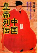 中国皇帝列伝(PHP文庫)