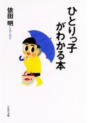 ひとりっ子がわかる本(PHP文庫)