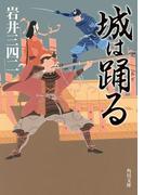 城は踊る(角川文庫)