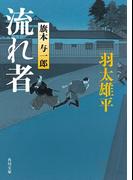 流れ者 旗本与一郎(角川文庫)