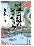 道三堀のさくら(角川文庫)