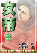 女帝 22(倉科遼collection)