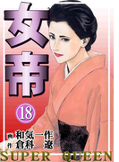 女帝 18(倉科遼collection)