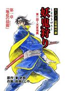 妖鬼狩り 第1巻 第一章・地底の揺籠(レジェンドコミック)