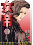 女帝 14(倉科遼collection)