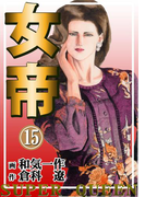 女帝 15(倉科遼collection)
