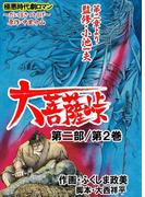 大菩薩峠 第一章・第二部 第2巻(レジェンドコミック)
