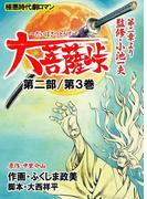 大菩薩峠 第一章・第二部 第3巻(レジェンドコミック)
