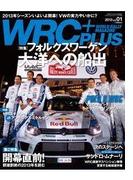 WRC PLUS 2013 Vol.1(WRC PLUS)