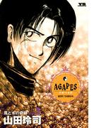 アガペイズ 3(ヤングサンデーコミックス)