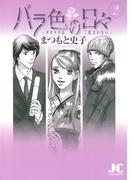 バラ色の日々―サヨナラは二度言わない― 2(ジュディーコミックス)