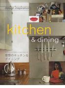 理想のキッチン&ダイニング (デザイン・インスピレーション・シリーズ)