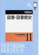 図書・図書館史 (JLA図書館情報学テキストシリーズ)