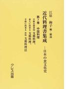 近代料理書集成 日本の食文化史 復刻 第7巻 中国料理