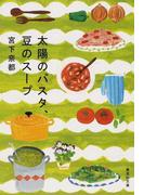 太陽のパスタ、豆のスープ (集英社文庫)(集英社文庫)
