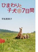 ひまわりと子犬の7日間 (集英社文庫)(集英社文庫)