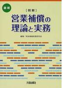 最新〈明解〉営業補償の理論と実務 第3版