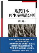 現代日本再生産構造分析