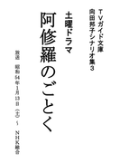 TVガイド文庫 向田邦子シナリオ集3「阿修羅のごとく」