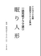 TVガイド文庫 向田邦子シナリオ集26 一話完結ドラマ選(3)『眠り人形』