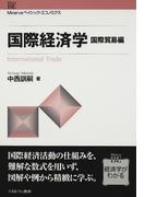 国際経済学 国際貿易編 (Minervaベイシック・エコノミクス)