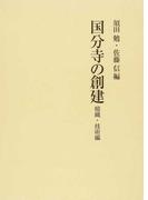 国分寺の創建 組織・技術編