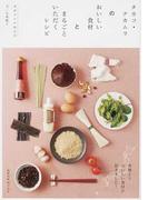 タカコ・ナカムラのおいしい食材とまるごといただくレシピ (旭屋出版MOOK)
