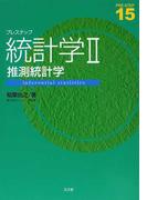 プレステップ統計学 2 推測統計学 (PRE−STEP)