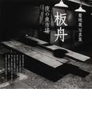 板舟 夜の魚市場 菊地英写真集 (現代写真叢書)