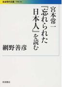宮本常一『忘れられた日本人』を読む (岩波現代文庫 学術)(岩波現代文庫)