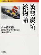 筑豊炭坑絵物語 (岩波現代文庫 文芸)(岩波現代文庫)