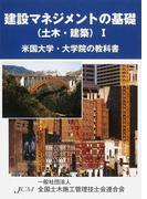 建設マネジメントの基礎〈土木・建築〉 米国大学・大学院の教科書 1