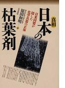 真相日本の枯葉剤 日米同盟が隠した化学兵器の正体