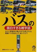 バスの面白すぎる雑学話 なんと停留所の数が167か所、そんな路線バスがあるって、知ってた?! (KAWADE夢文庫)(KAWADE夢文庫)