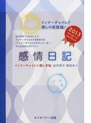 感情日記 インナーチャイルド癒し手帖 2013