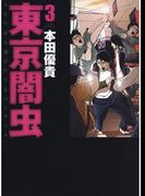 東京闇虫(3)(ジェッツコミックス)