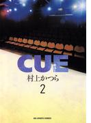 CUE 2(ビッグコミックス)