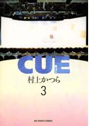 CUE 3(ビッグコミックス)